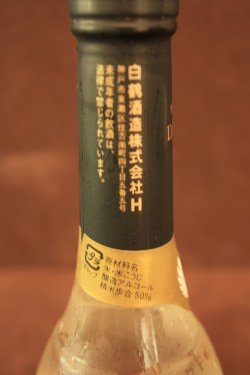 Hakutsuru Daiginjyo neck label