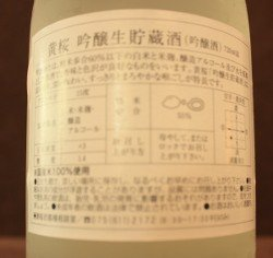 Kizakura back label